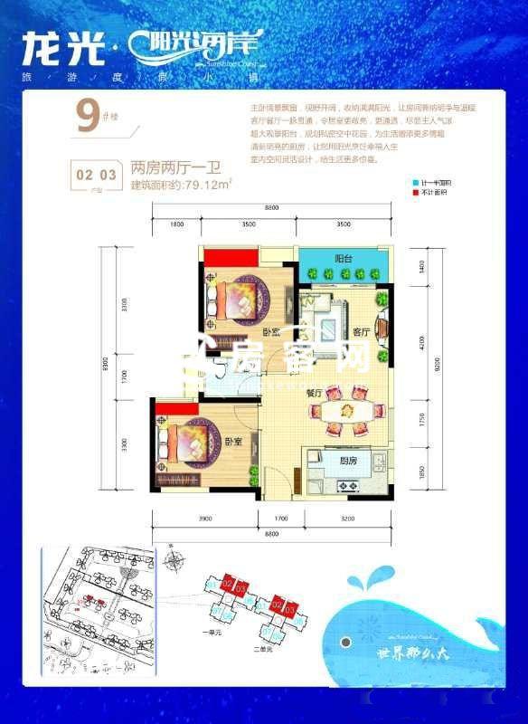 9# 2室2厅1卫 建面79.12㎡