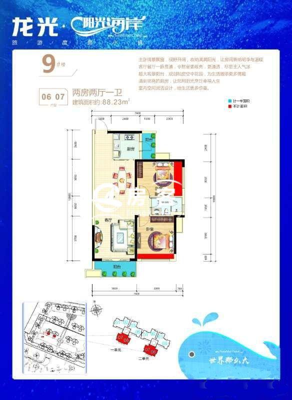 9# 2室2厅1卫 建面88.23㎡