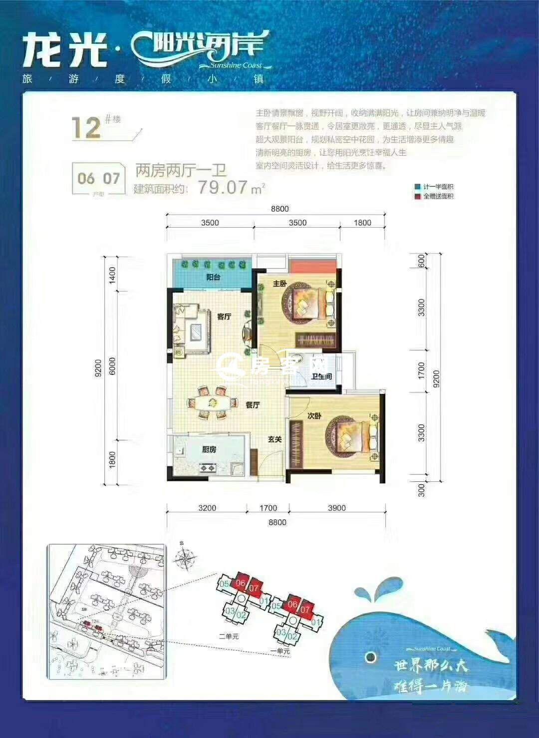 12# 2室2厅1卫 建面79.07㎡