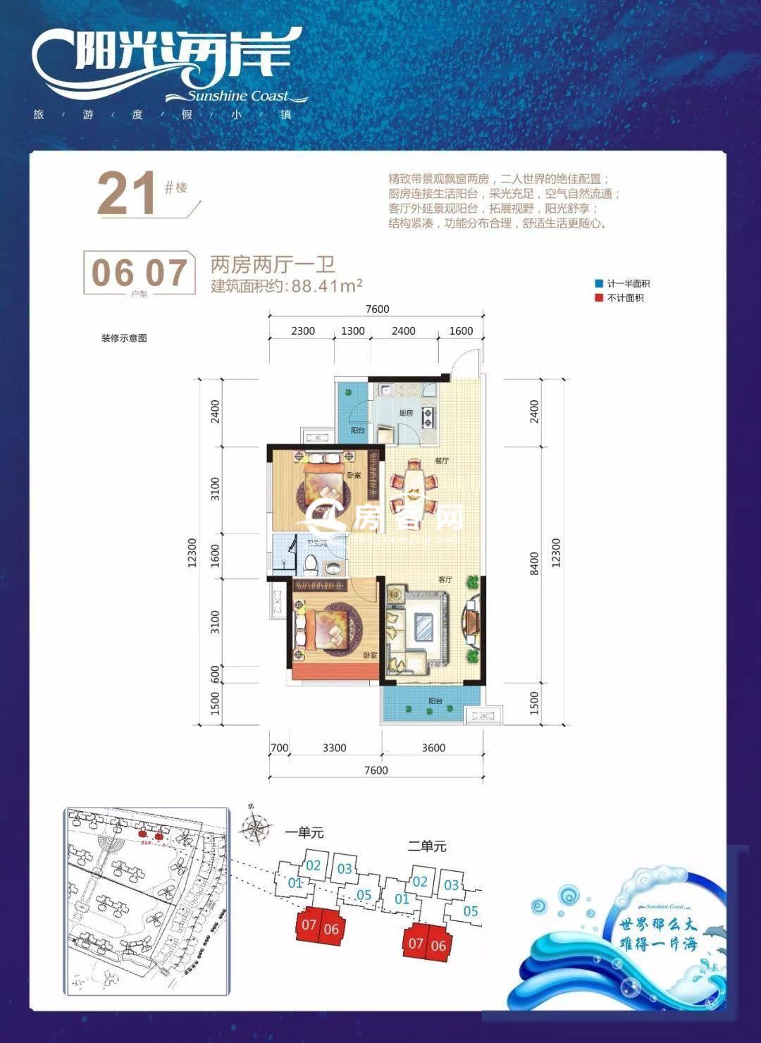 21# 2房2厅1卫 建面88.41㎡