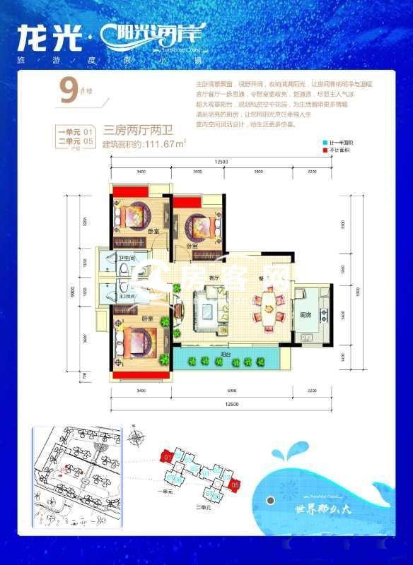 9# 3室2厅2卫 建面111.67㎡