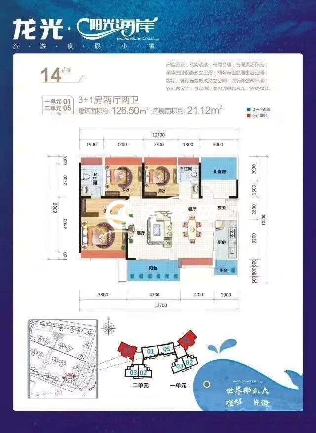 14# 3室2厅2卫 建面126.50㎡