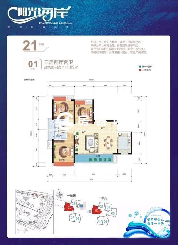 21# 3房2厅2卫 建面111.89㎡