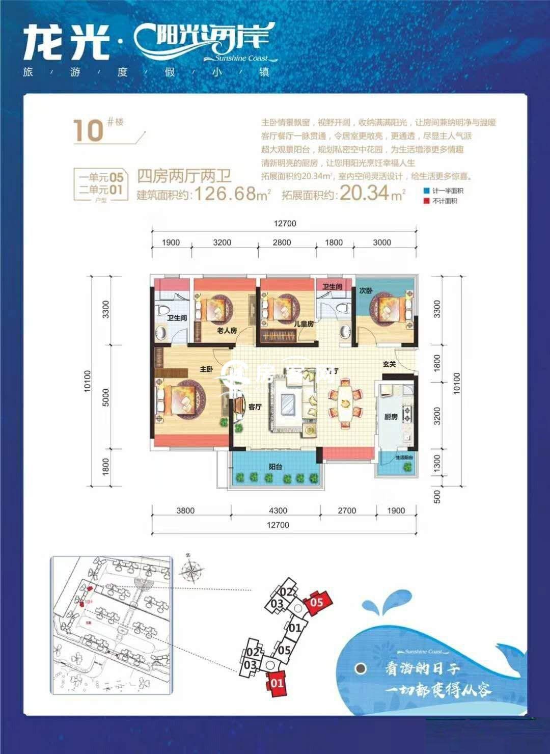 10# 4室2厅2卫 建面126.68㎡