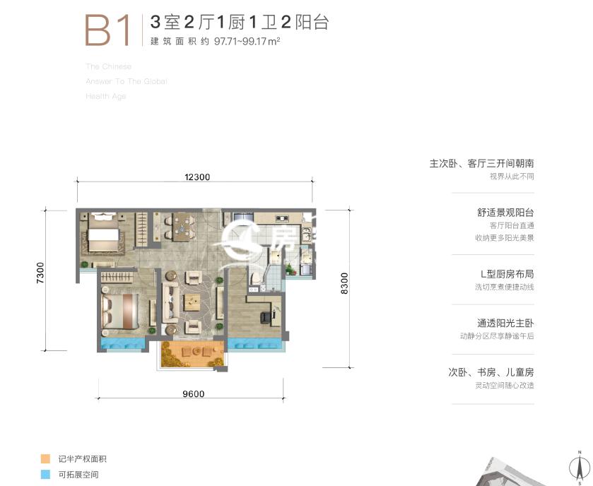 B1 3室2厅1厨1卫2阳台 建面:97.71-99.17㎡