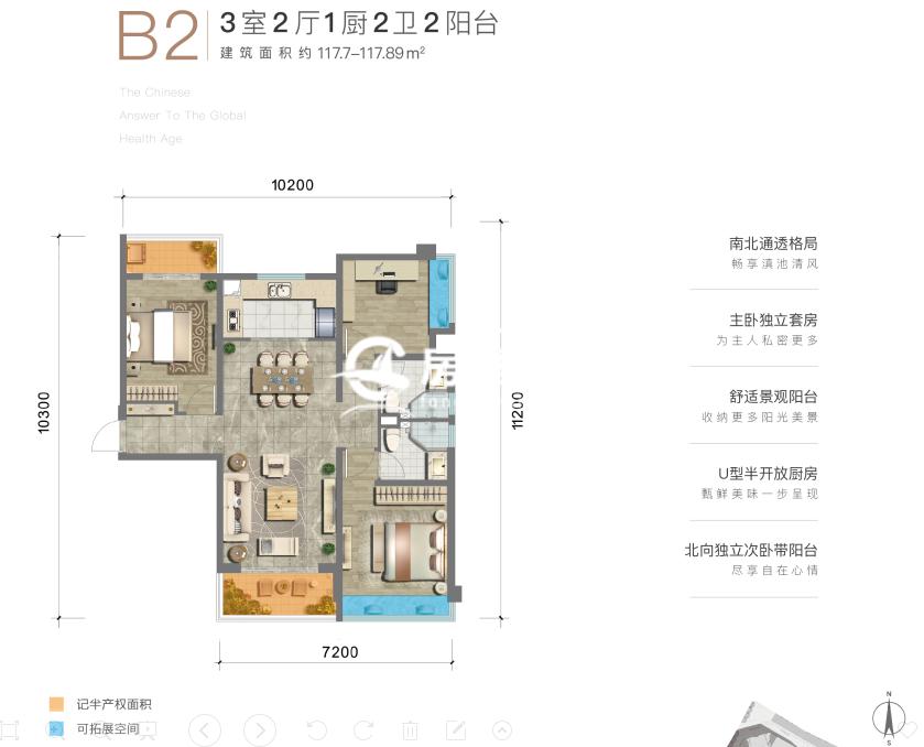 B2户型 3室2厅1厨2卫2阳台 建面:117.7-117.89㎡