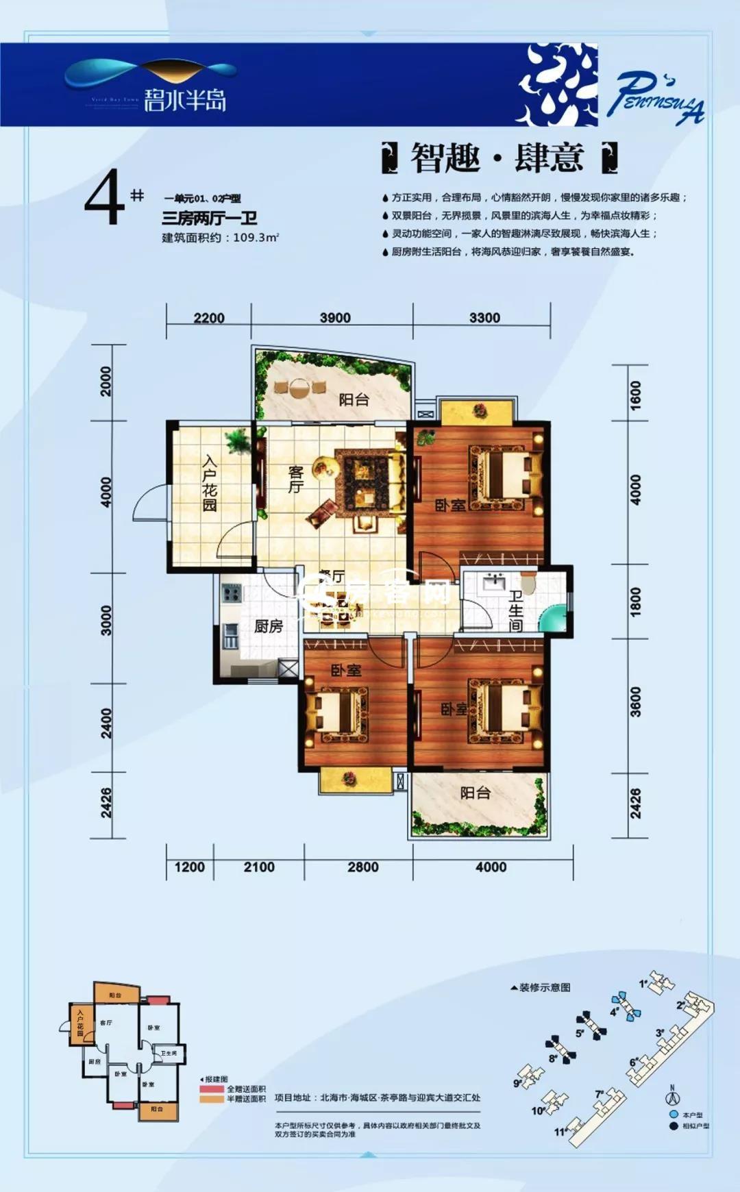 4#户型 3室2厅1卫 建面109.3㎡