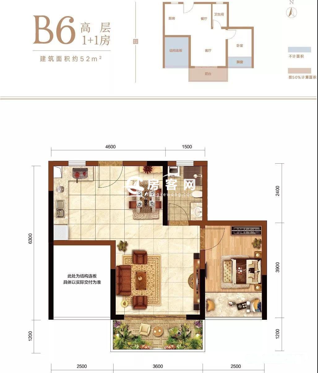 B6高层 1+1房2厅1厨1卫1阳台  建面约52㎡