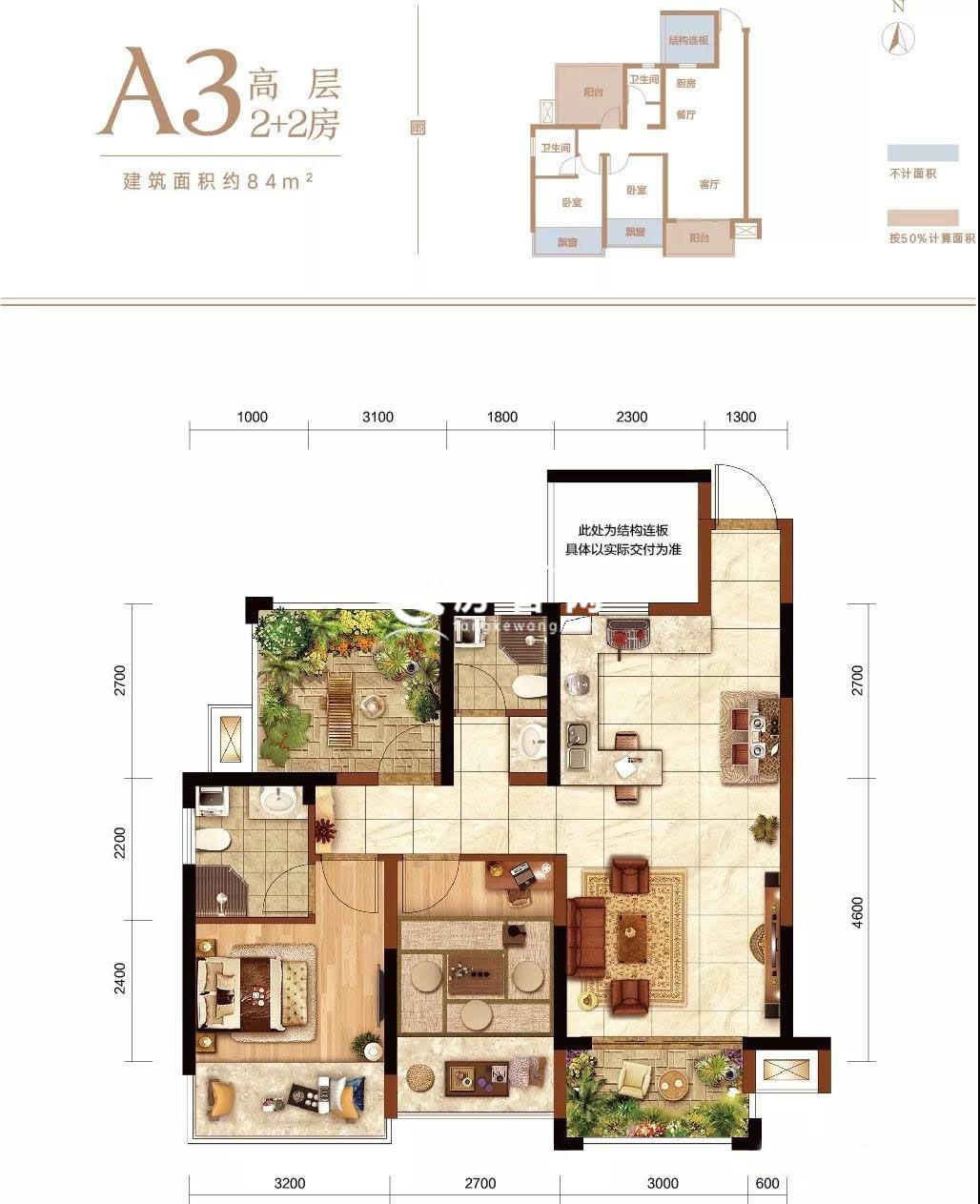 A3高层 2+2房2厅1厨1卫2阳台 建面约84㎡