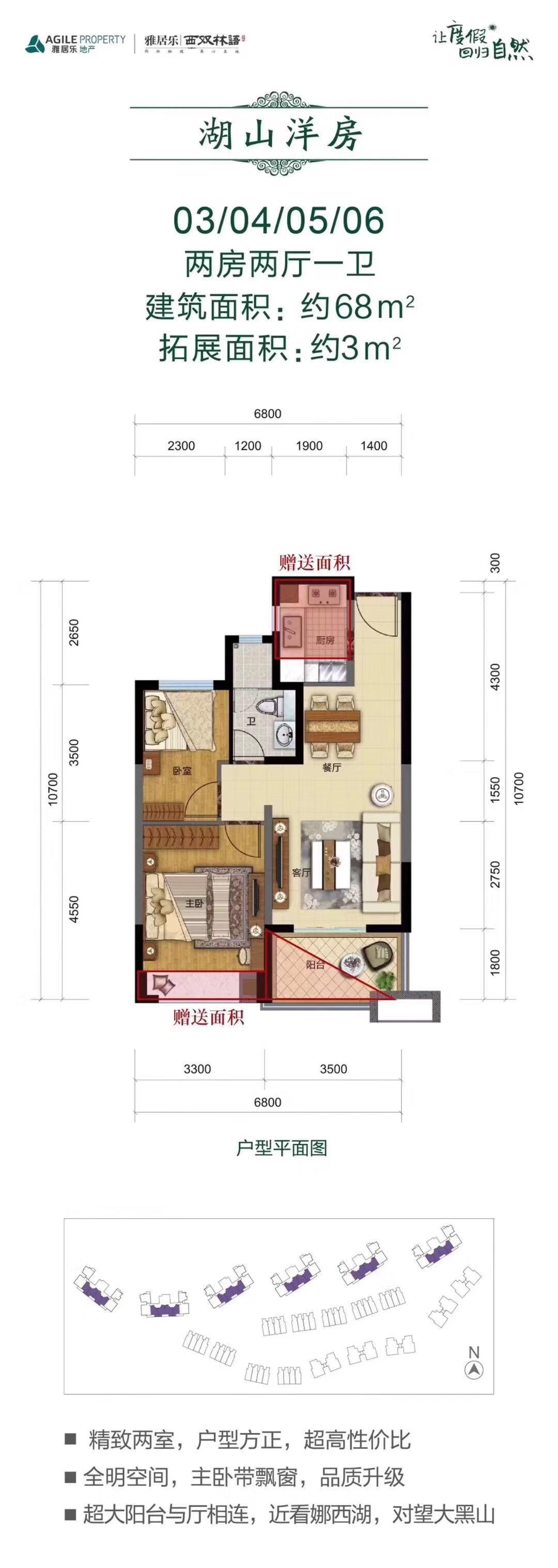 湖山洋房03 2室2厅1卫 建面:68㎡