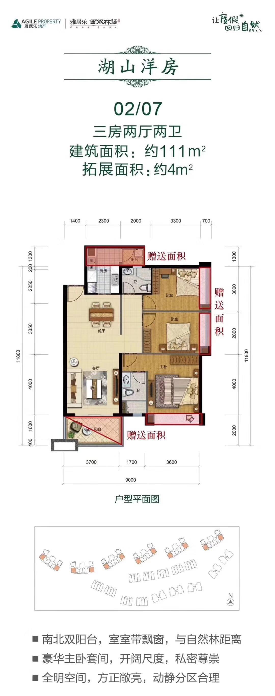 湖山洋房02、07 3室2厅2卫 建面:111㎡