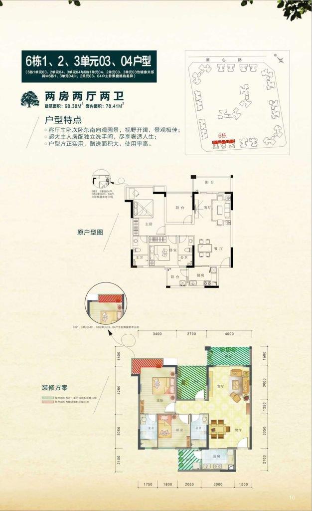 6栋1、2、3单元03、04户型 2房2厅1厨2卫 建筑面积约98.38㎡