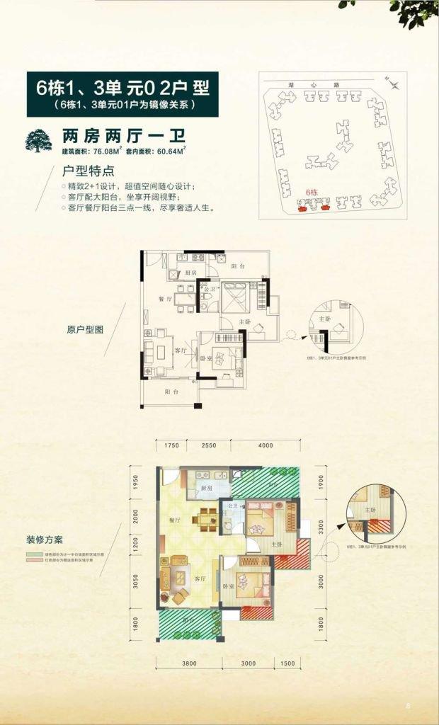 6栋1、3单元02户型 2房2厅1厨2卫 建筑面积约76.08㎡
