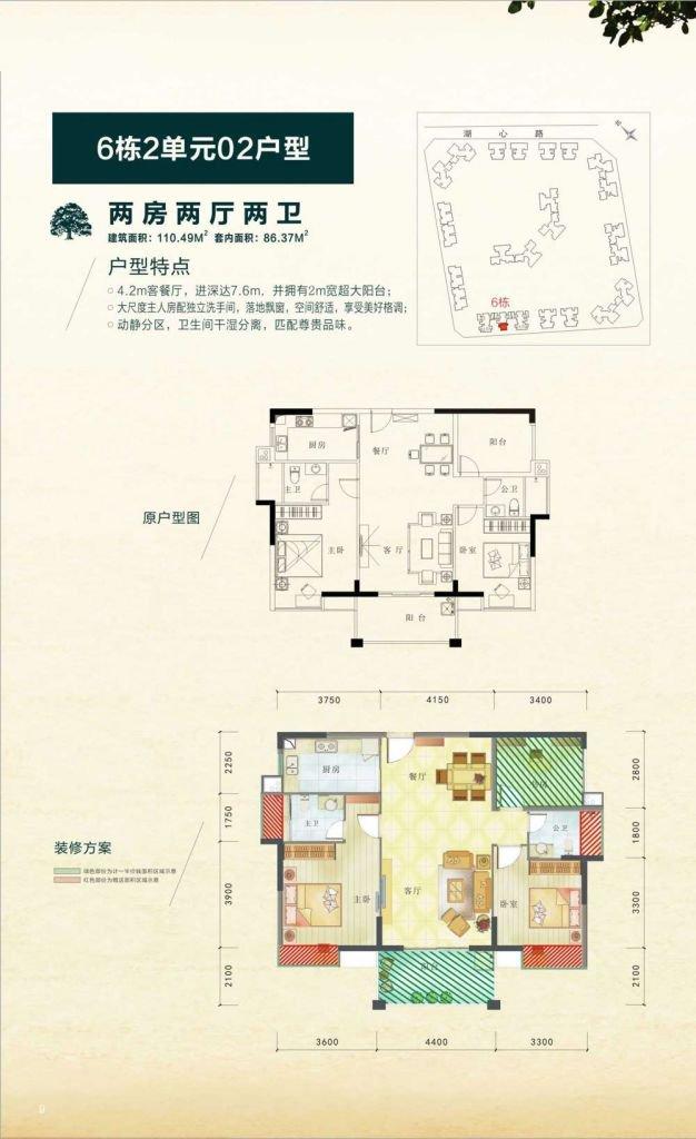 6栋2单元02户型 2房2厅1厨2卫 建筑面积约110.49㎡