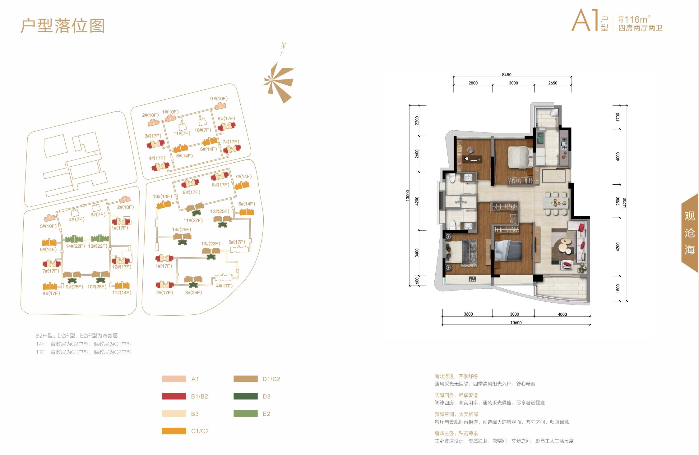 A1户型 4室2厅2卫1厨 建面116.00㎡
