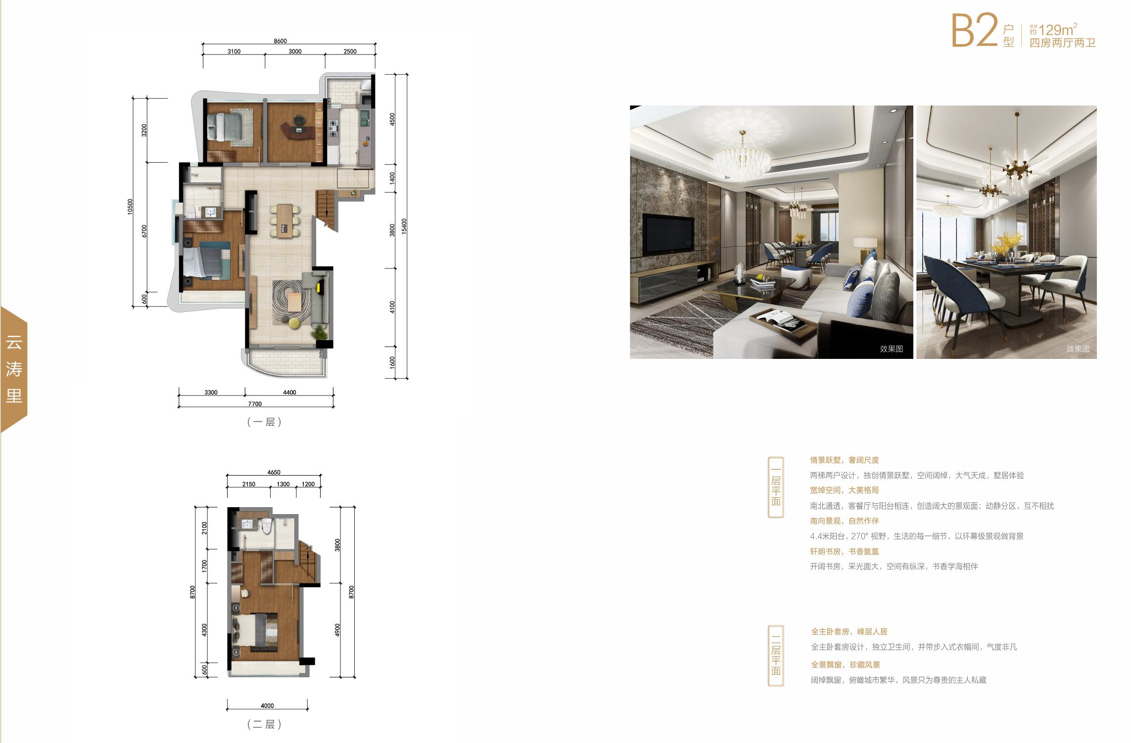 B2户型 4室2厅2卫1厨 建面129.00㎡