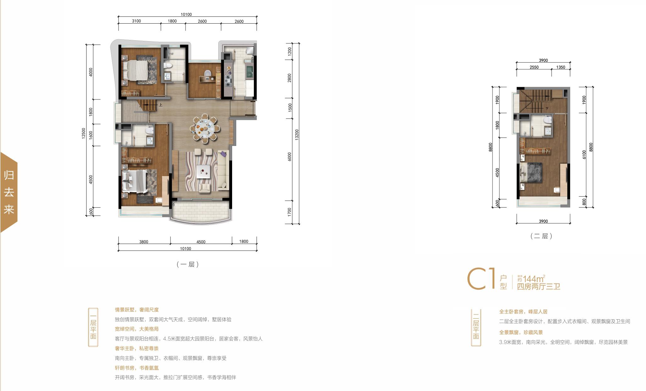 C1户型 4室2厅3卫1厨 建面144.00㎡