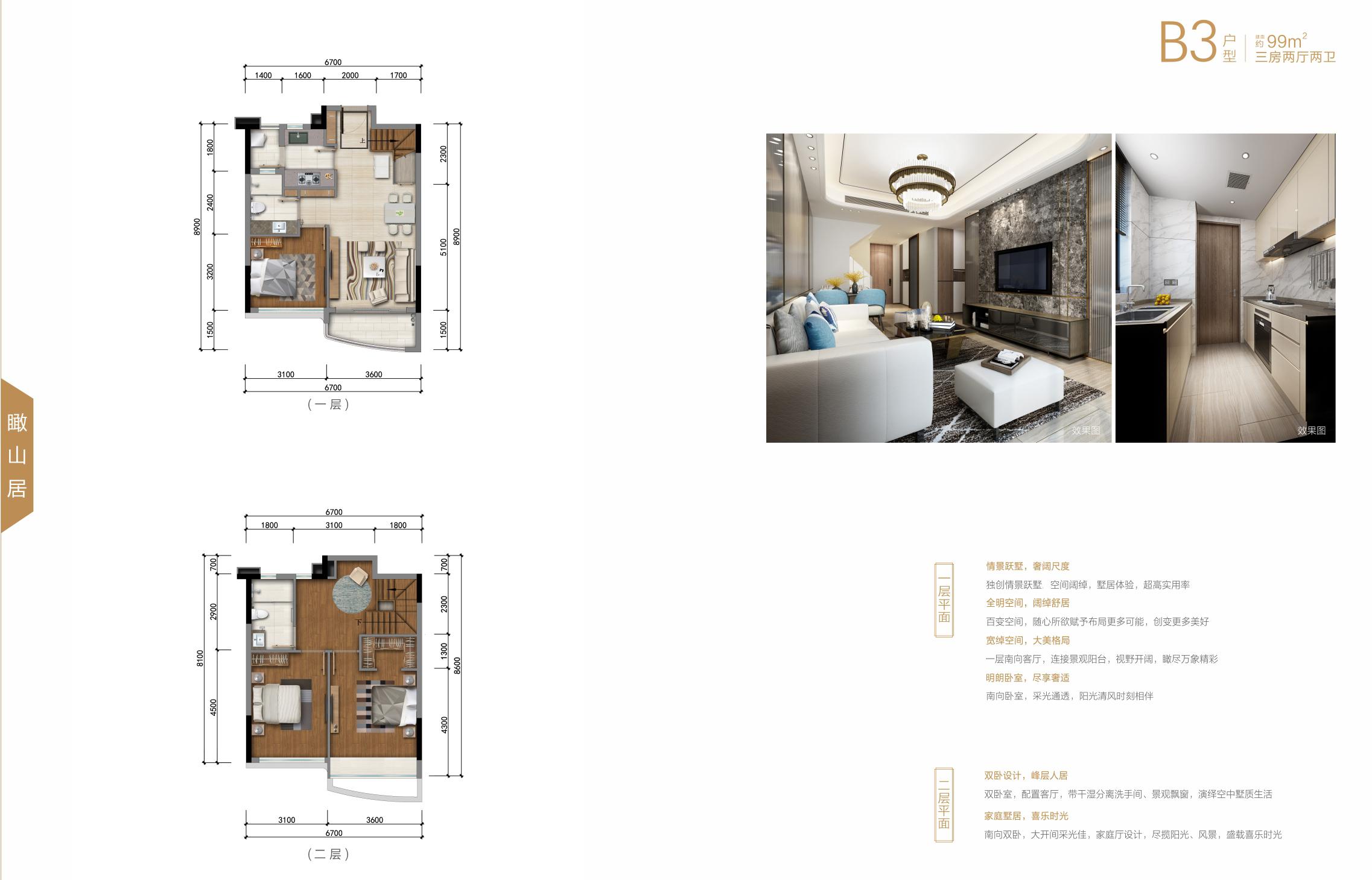 B3户型 3室2厅2卫1厨 建面98.00㎡