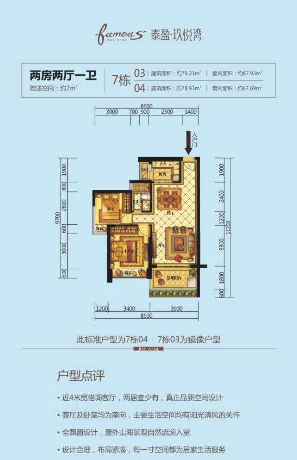 03、04户型 2房2厅1卫 建面78.93-79.21㎡