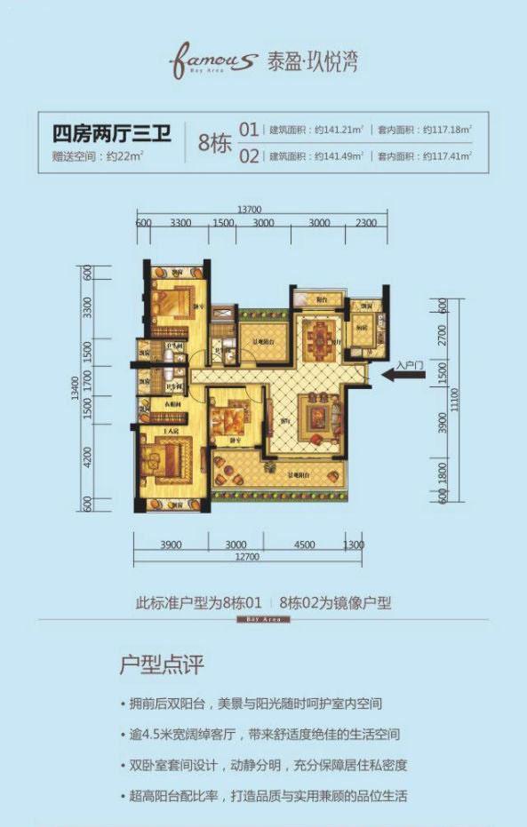 01、02户型 4房2厅3卫 建面141.21-141.49㎡