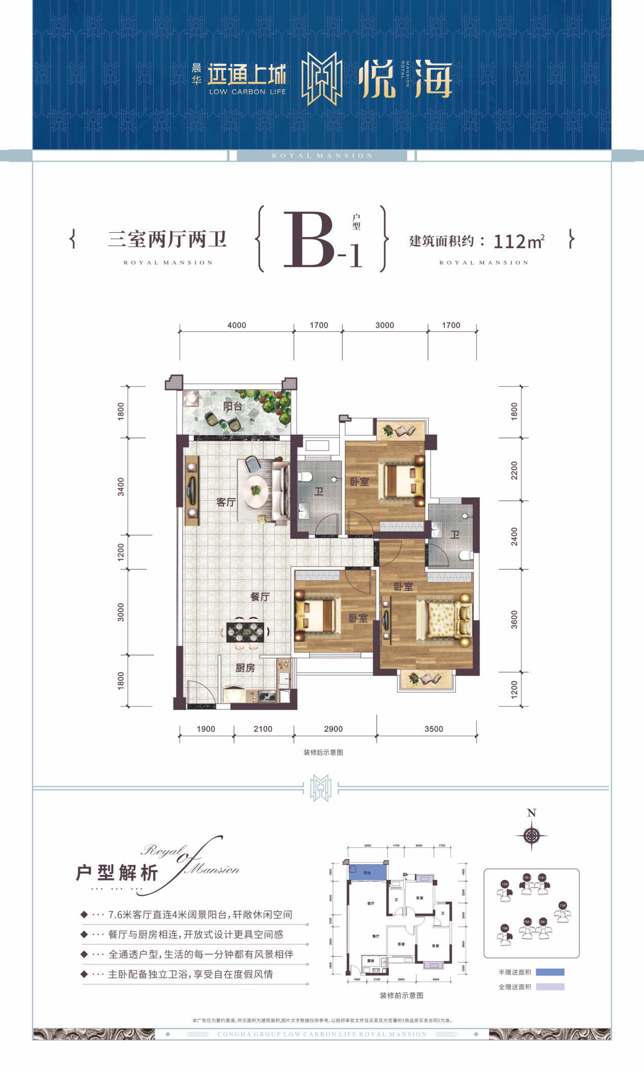 B-1户型 3室2厅2卫 建面约112㎡