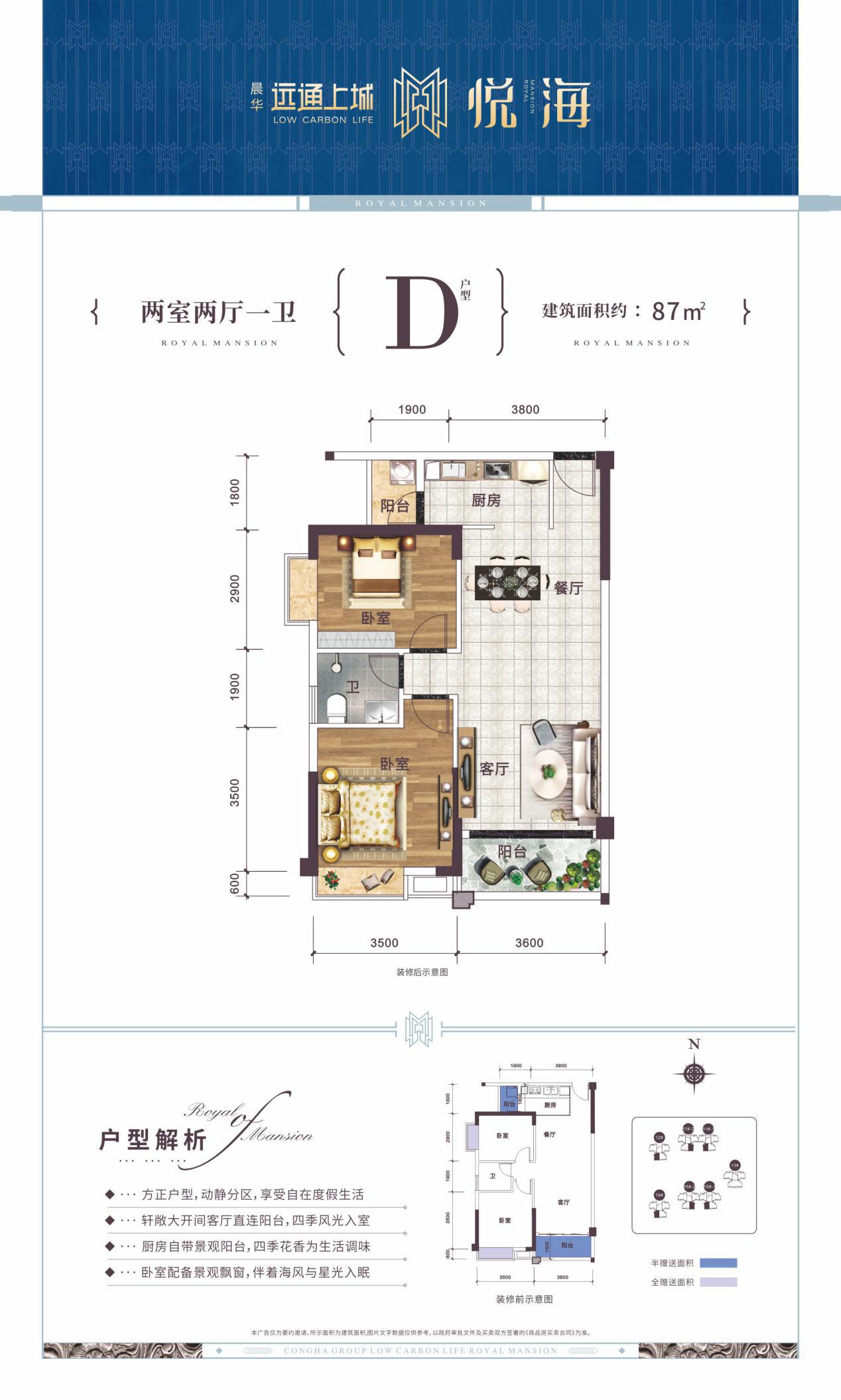 D户型 2室2厅1卫 建面约87㎡