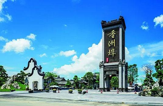 香洲埠文化院街