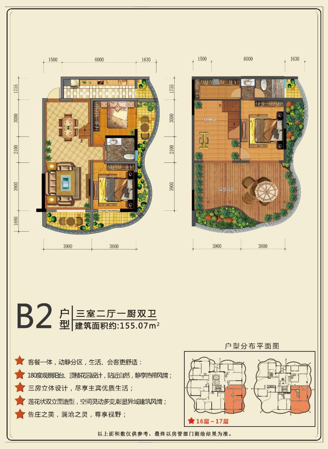 B2户型 3室2厅1厨2卫 建面:155.07㎡