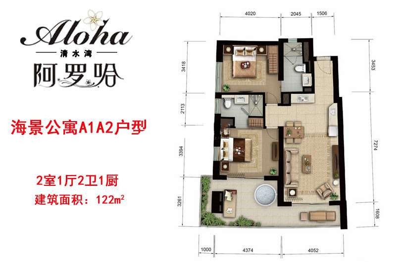 海景公寓A1A2戶型 2房1廳2衛1廚 建面122㎡