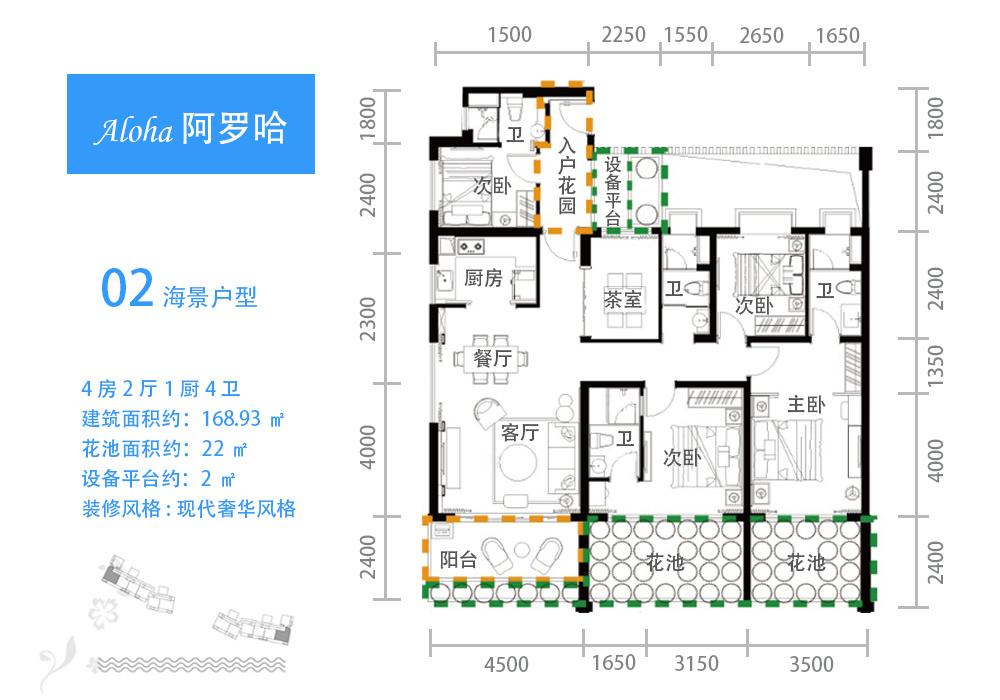 02戶型 4房2廳1廚4衛 建面:168.92㎡