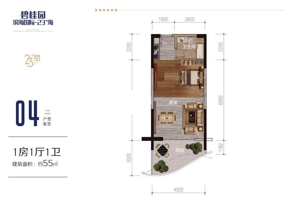 23°海04户型 1房1厅1卫 建面55㎡