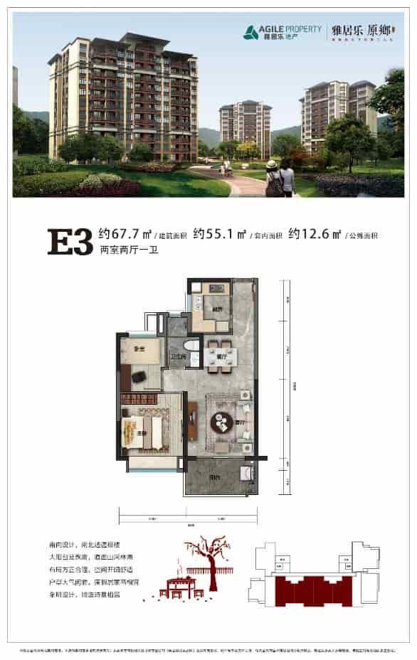 E3户型 2室2厅1卫 建面:55.1㎡