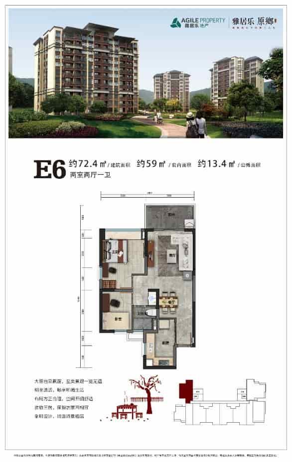 E6户型 2室2厅1卫 建面:72.4㎡