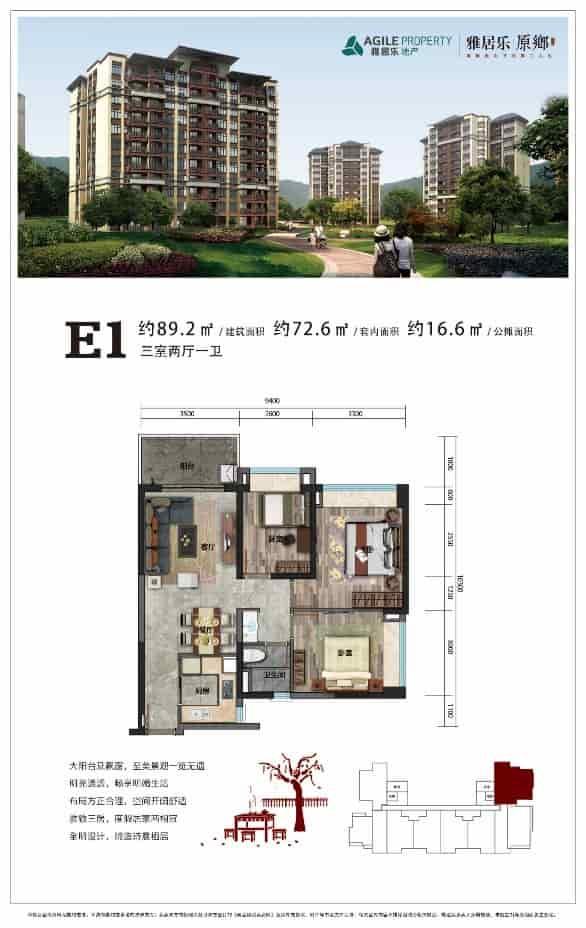 E1户型 3室2厅1卫 建面:89.2㎡