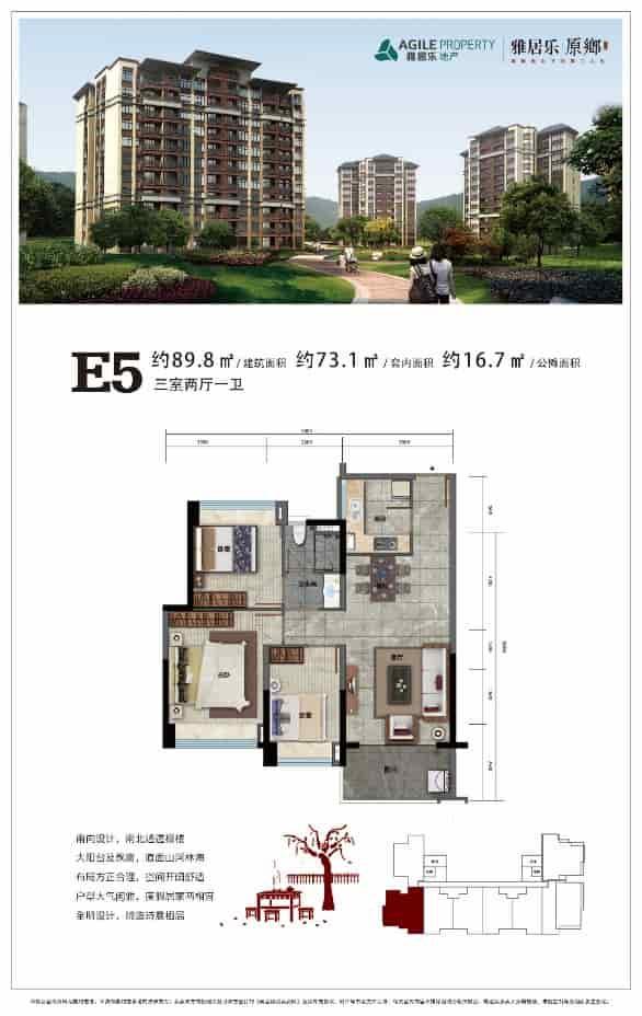 E5户型 3室2厅1卫 建面:89.8㎡