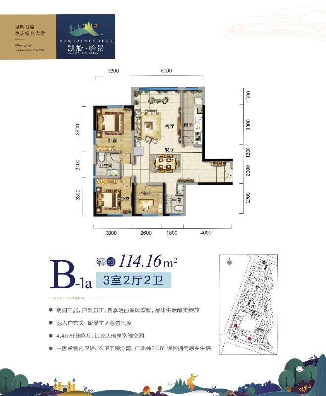 B-1a户型 3室2厅2卫 建面114.16㎡