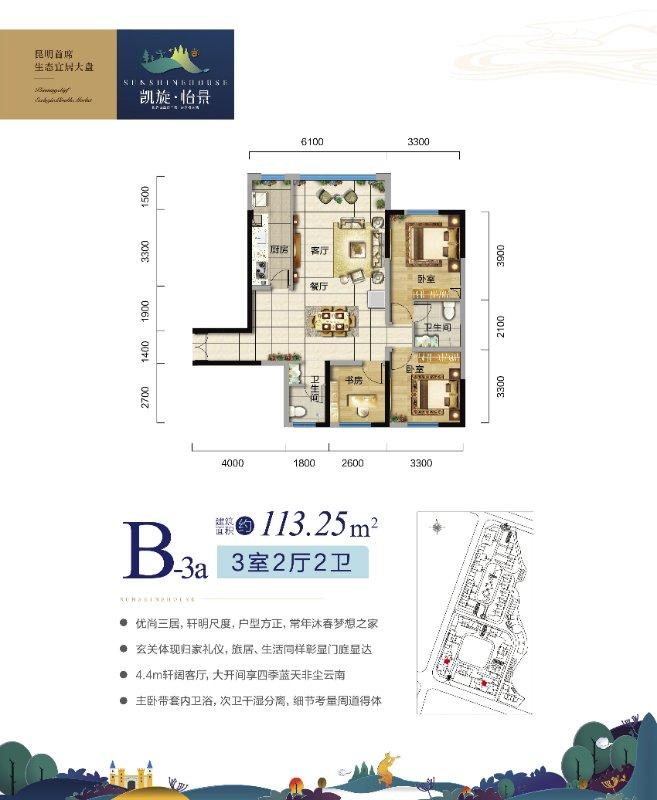 B-3a户型 3室2厅2卫 建面113.25㎡
