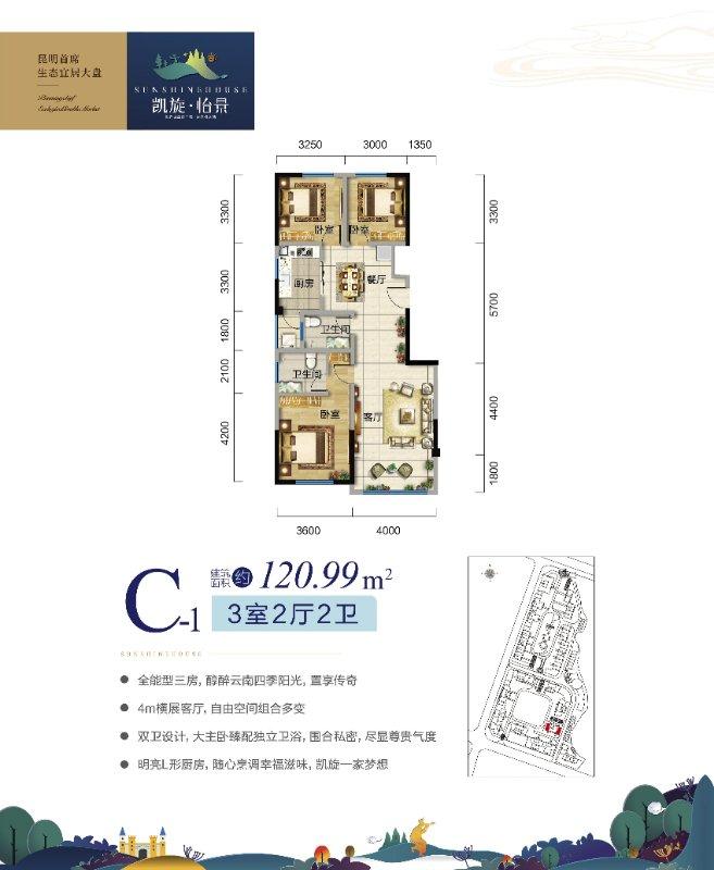 C-1户型 3室2厅2卫 建面120.99㎡