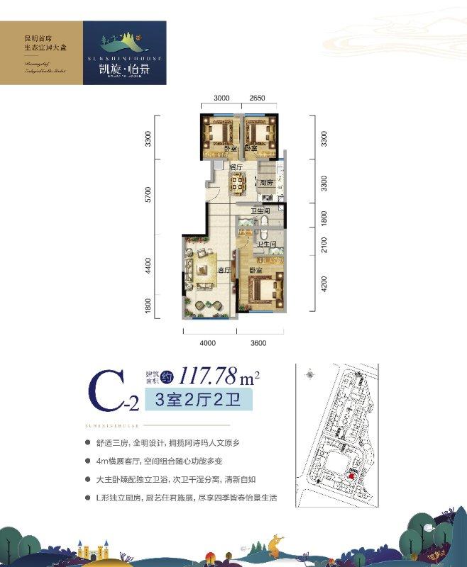 C-2户型 3室2厅2卫 建面117.78㎡
