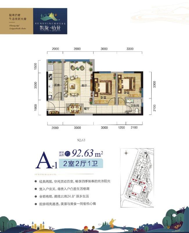 A-1户型 2室2厅1卫 建面92.63㎡