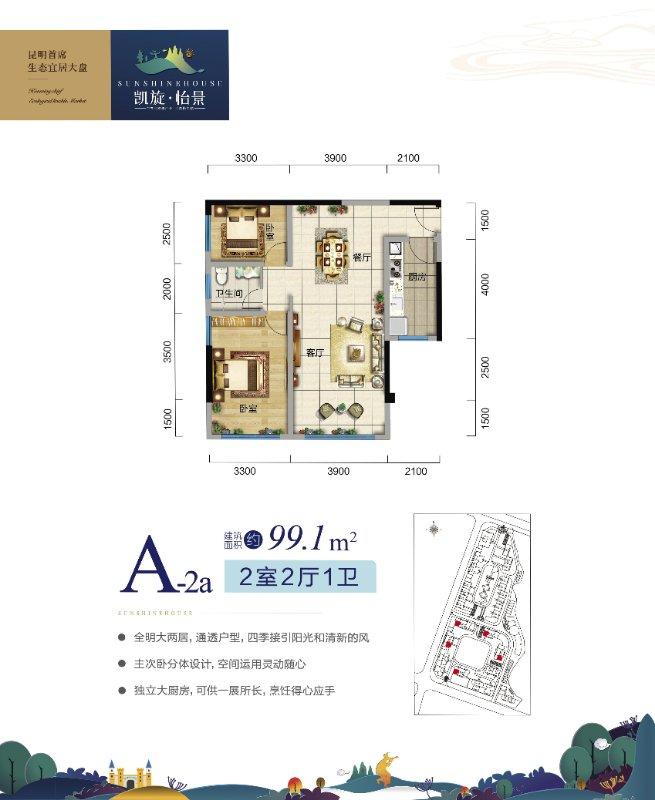 A-2a户型 2室2厅2卫 建面99.1㎡