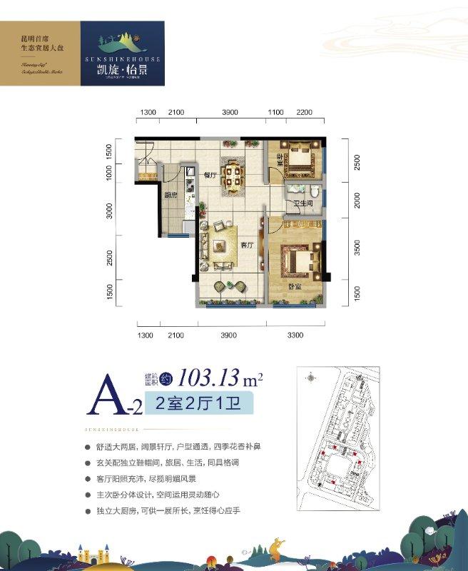 A-2户型 2室2厅2卫 建面103.13㎡