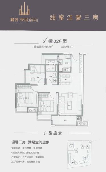 1幢02户型 3室2厅1卫1厨 建筑面积:83.00㎡