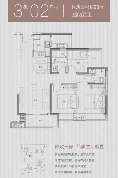 3幢02户型 3室2厅2卫1厨 建筑面积:93.00㎡