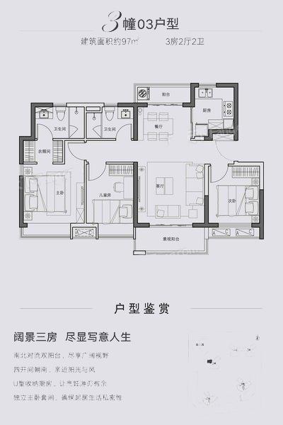 3幢03户型 3室2厅2卫1厨 建筑面积:96.00㎡