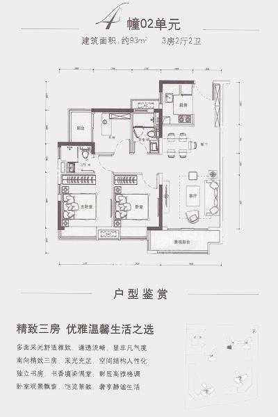4、5栋01、02单元 3室2厅2卫1厨 建筑面积:93.00㎡