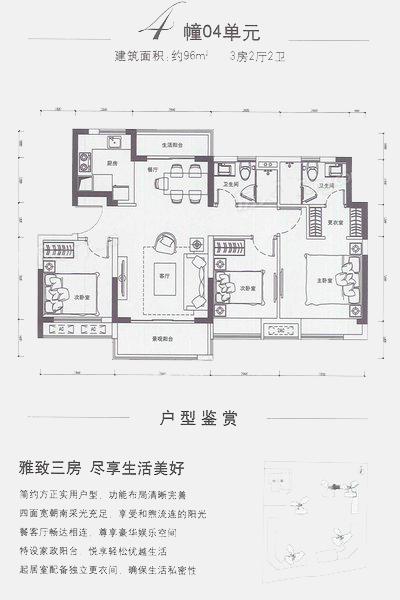 4栋04单元、5栋03单元 3室2厅2卫1厨 建筑面积:96.00㎡