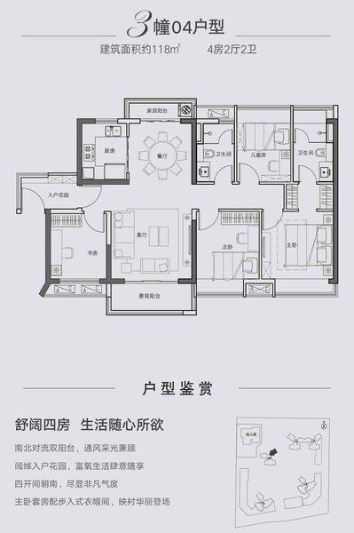 3幢04户型 4室2厅2卫1厨 建筑面积:115.00㎡