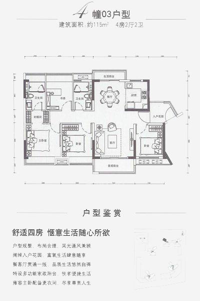 4栋03单元、5栋04单元 4室2厅2卫1厨 建筑面积:115.00㎡