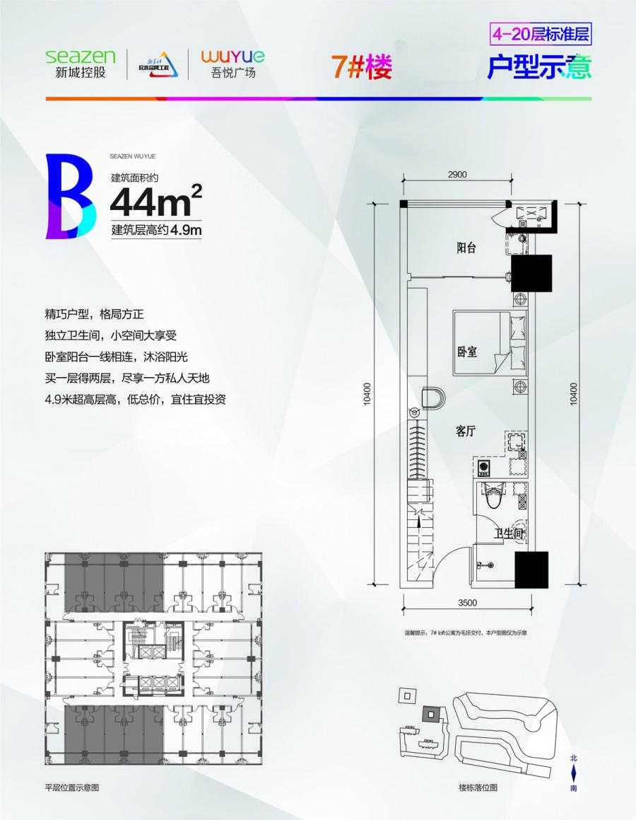 复式公寓B户型 2室2厅2卫 建面44㎡